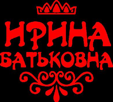 Принт Подушка Ирина Батьковна - FatLine