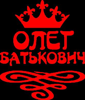 Принт Коврик для мыши Олег Батькович - FatLine