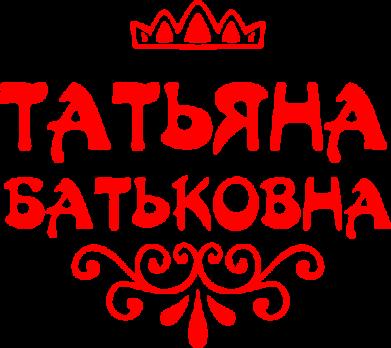 Принт Коврик для мыши Татьяна Батьковна - FatLine