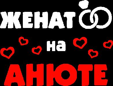 Принт Камуфляжная футболка Женат на Анюте 2 - FatLine