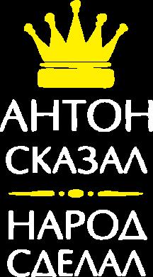 Принт Футболка Поло Антон сказал - народ сделал - FatLine