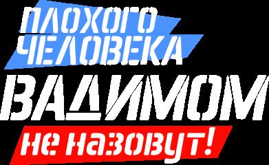 Принт Женская футболка с V-образным вырезом Плохого человека Вадимом не назовут! - FatLine