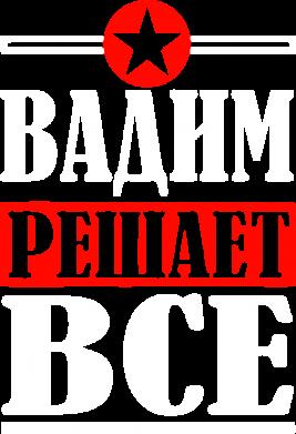Принт Мужская футболка  с V-образным вырезом Вадим решает все! - FatLine