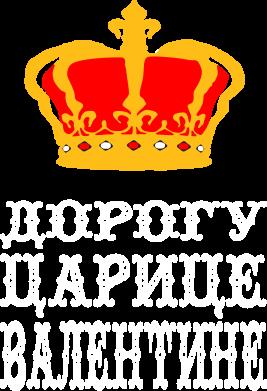 Принт Женская футболка поло Дорогу царице Валентине - FatLine