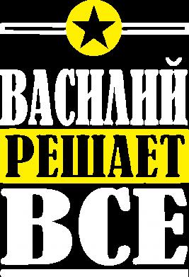 Принт Чоловіча толстовка Василь вирішує все, Фото № 1 - FatLine