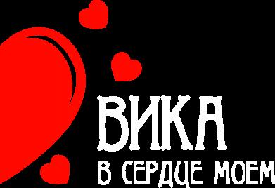 Принт Камуфляжная футболка Вика в сердце моём - FatLine