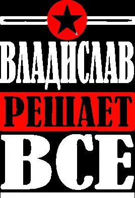 Принт Майка-тельняшка Владислав решает все - FatLine
