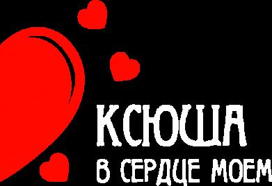 Принт Камуфляжная футболка Ксюша в сердце моём - FatLine
