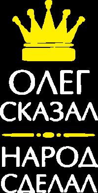 Принт Мужская толстовка на молнии Олег сказал - народ сделал - FatLine