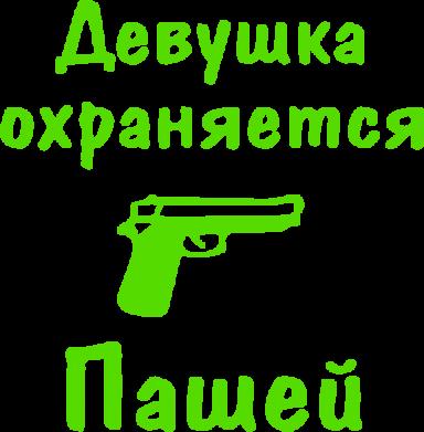 Принт Реглан Девушка охраняется Пашей - FatLine