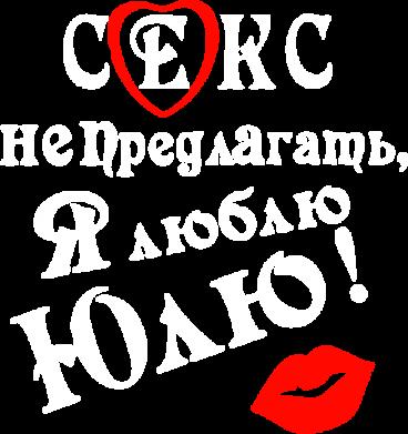 Принт Мужская майка Секс не предлагать, я люблю Юлю! - FatLine
