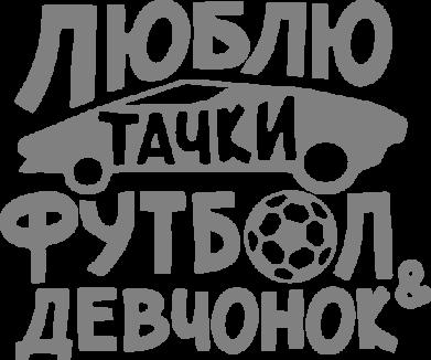 Принт Кружка 320ml Люблю тачки, футбол и девченок! - FatLine