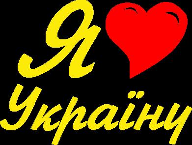 Принт Толстовка Я кохаю Україну - FatLine