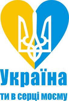 Принт Женская футболка Україна, ти в серці моєму! - FatLine