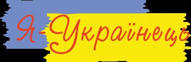 Принт Кружка 320ml Я-українець! - FatLine