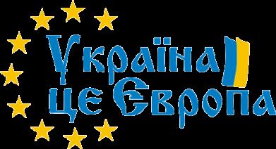 Принт Мужская майка Україна це Європа - FatLine