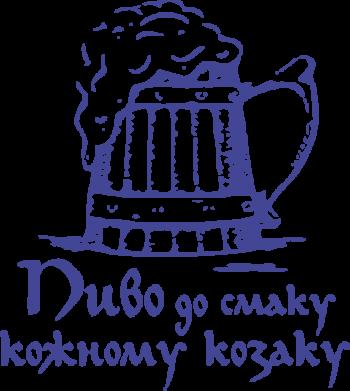 Принт Кружка 320ml Пиво до смаку кожному козаку - FatLine