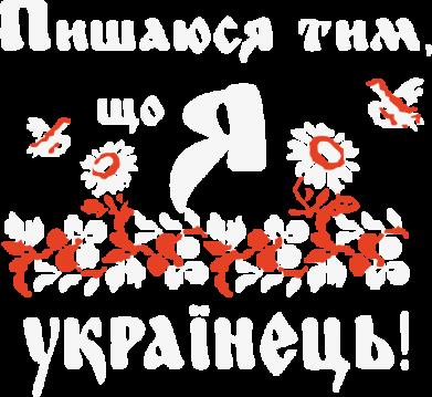 Принт Тельняшка с длинным рукавом Пошаюся тим, що я Українець - FatLine