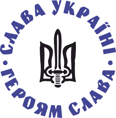 Принт Фартук Слава Україні! Героям Слава (коло) - FatLine