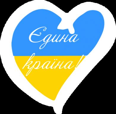 Принт Футболка Поло Єдина країна Україна (серце) - FatLine