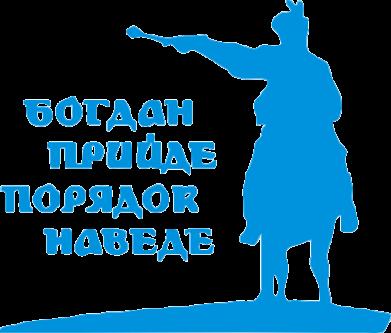 Принт Реглан (свитшот) Богдан прийде - порядок наведе - FatLine