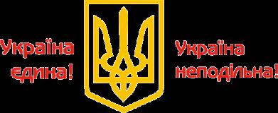 Принт Подушка Україна неподільна! - FatLine