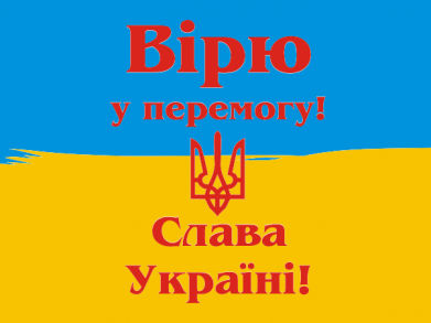 Принт Футболка Вірю у перемогу! Слава Україні! - FatLine