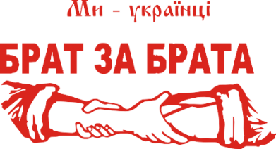 Принт Реглан Ми - українці! Брат за брата! - FatLine