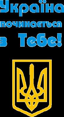 Принт Мужская майка Україна починається з тебе (герб) - FatLine
