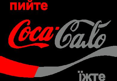 Принт Подушка Пийте Coca, іжте Сало - FatLine