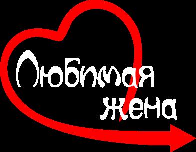 Принт Женская футболка с V-образным вырезом Любимая жена - FatLine