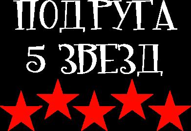 Принт Женские шорты Подруга 5 звезд - FatLine