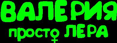 Принт Шапка Валерия просто Лера - FatLine