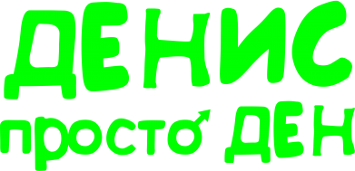 Принт Толстовка Денис просто Ден - FatLine