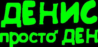 Принт Чоловіча толстовка Денис просто Ден, Фото № 1 - FatLine