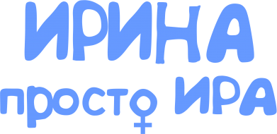 Принт Реглан (свитшот) Ирина просто Ира - FatLine