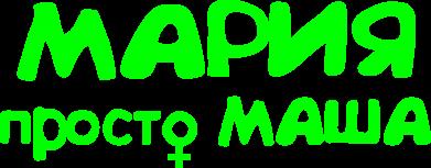 Принт Женская толстовка Мария просто Маша - FatLine