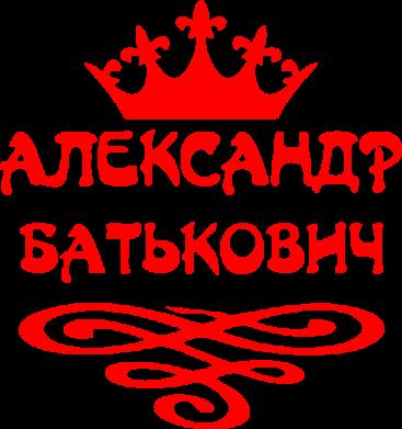Принт Кружка 320ml Александр Батькович - FatLine