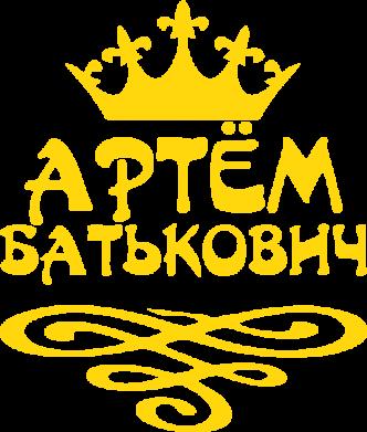 Принт Футболка Поло Артем Батькович - FatLine