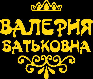 Принт Женская майка Валерия Батьковна - FatLine