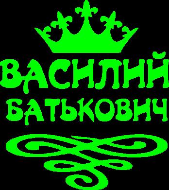 Принт Мужская майка Василий Батькович - FatLine