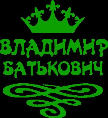 Принт Кружка 320ml Владимир Батькович - FatLine