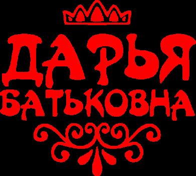 Принт Кружка 320ml Дарья Батьковна - FatLine