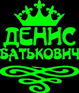 Принт Чоловіча толстовка Денис Батькович, Фото № 1 - FatLine