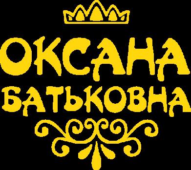 Принт Реглан (свитшот) Оксана Батьковна - FatLine