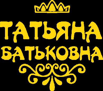 Принт Женская футболка Татьяна Батьковна - FatLine