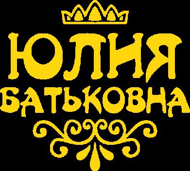 Принт Женская толстовка Юлия Батьковна - FatLine