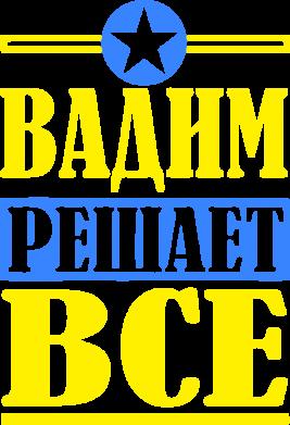 Принт Футболка Поло Вадим решает все! - FatLine