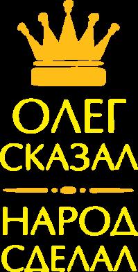 Принт Футболка Олег сказал - народ сделал - FatLine