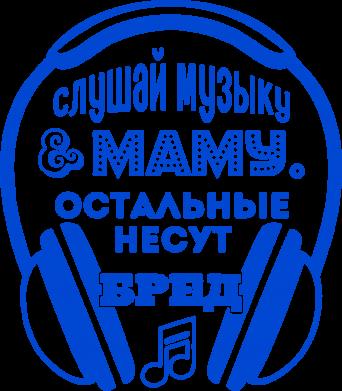 Принт Футболка Поло Слушай музыку и маму - FatLine